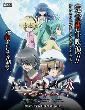 [DVDRIP] Higurashi no Naku Koro ni Kaku: Outbreak [ひぐらしのなく頃に拡 アウトブレイク] OVA Alternative Titles English: Higurashi no Naku Koro ni Kaku: Outbreak Official Title ひぐらしのなく頃に拡 アウトブレイク Type OVA Year ??.07.2013 The […]