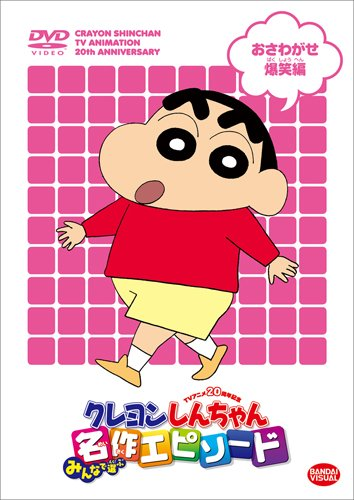 [TVRIP] Crayon Shin-chan [クレヨンしんちゃん] 第959話 Alternative Titles English: Shinchan Official Title クレヨンしんちゃん Type TV Series, unknown number of episodes Year 13.04.1992 till ? Tags 4-koma, comedy, ecchi, elementary school, manga, […]