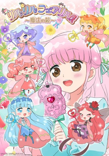 [TVRIP] Rilu Rilu Fairilu: Mahou no Kagami [リルリルフェアリル ~魔法の鏡~] 第01-32話 Alternative Titles English: Rilu Rilu Fairilu: Mahou no Kagami Japanese: リルリルフェアリル ~魔法の鏡~ Type TV Series, unknown number of episodes Year […]