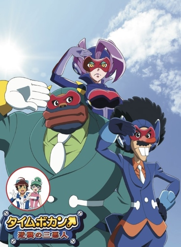 [TVRIP] Time Bokan: Gyakushuu no San-Okunin [タイムボカン 逆襲の三悪人] 第01-07話 Alternative Titles English: Time Bokan: The Villains` Strike Back Official Title タイムボカン 逆襲の三悪人 Type TV Series, unknown number of episodes Year […]
