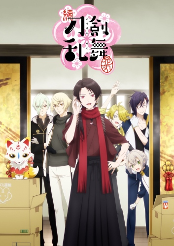 [TVRIP] Zoku Touken Ranbu: Hanamaru [続 刀剣乱舞-花丸-] 第01-02話 Alternative Titles English: Zoku Touken Ranbu: Hanamaru Official Title 続 刀剣乱舞-花丸- Type TV Series, unknown number of episodes Year 08.01.2018 till ? […]