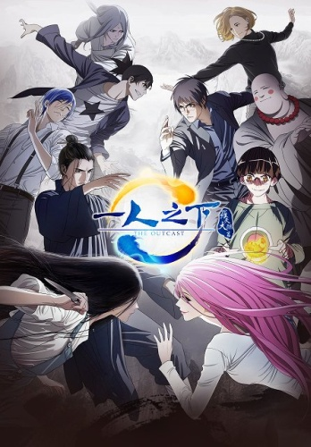 [TVRIP] Hitori no Shita: The Outcast 2 [一人之下 THE OUTCAST 2] 第00-19話 Alternative Titles English: Hitori no Shita: The Outcast 2 Official Title 一人之下 THE OUTCAST 2 Type Web, unknown […]
