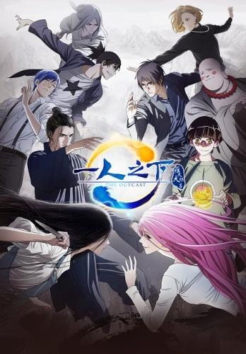 [TVRIP] Hitori no Shita: The Outcast 2 [一人之下 THE OUTCAST 2] 第00-24話 全 Alternative Titles English: Hitori no Shita: The Outcast 2 Official Title 一人之下 THE OUTCAST 2 Type Web, […]