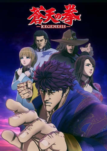[TVRIP] Souten no Ken: Regenesis [蒼天の拳 REGENESIS] 第01-12話 全 Alternative Titles English: Fist of the Blue Sky: Regenesis Official Title 蒼天の拳 REGENESIS Type Web, 12 episodes Year 03.04.2018 till ? […]