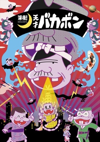 [TVRIP] Shin`ya! Tensai Bakabon [深夜! 天才バカボン] 第01-12話 全 Alternative Titles English: Late Night! The Genius Bakabon Official Title 深夜! 天才バカボン Type TV Series, unknown number of episodes Year 11.07.2018 till […]