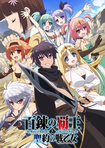 [TVRIP] Hyakuren no Haou to Seiyaku no Valkyria [百錬の覇王と聖約の戦乙女] 第01-04話 Alternative Titles English: Hyakuren no Haou to Seiyaku no Valkyria Official Title 百錬の覇王と聖約の戦乙女 Type TV Series, 12 episodes Year 08.07.2018 […]