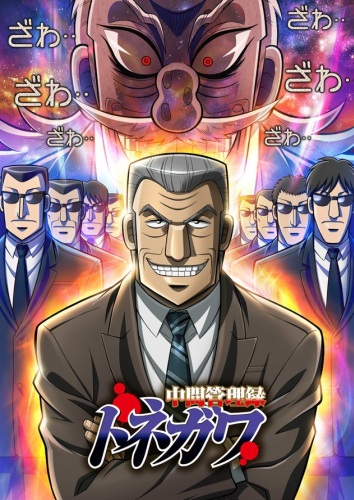 [TVRIP] Chuukan Kanriroku Tonegawa [中間管理録トネガワ] 第01-24話 全 Alternative Titles English: Mr. Tonegawa Middle Management Blues Official Title 中間管理録トネガワ Type TV Series, 24 episodes Year 04.07.2018 till ? Tags manga A […]
