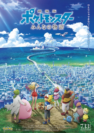 [BDRIP] Gekijouban Pocket Monsters: Minna no Monogatari [劇場版 ポケットモンスター みんなの物語] MOVIE 21 Alternative Titles English: Pokemon the Movie: The Power of Us Official Title 劇場版 ポケットモンスター みんなの物語 Type Movie Year […]