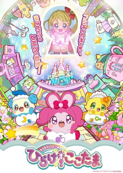[TVRIP] Kirakira Happy Hirake! Cocotama [キラキラハッピー★ひらけ! ここたま] 第01-28話 Alternative Titles English: Kirakira Happy Hirake! Cocotama Official Title キラキラハッピー★ひらけ! ここたま Type TV Series, unknown number of episodes Year 06.09.2018 till ? […]