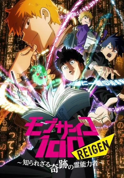 [TVRIP] Mob Psycho 100 Reigen: Shirarezaru Kiseki no Reinouryokusha [モブサイコ100 REIGEN ~知られざる奇跡の霊能力者~] OVA Alternative Titles English: Mob Psycho 100 Reigen: The Miraculous Unknown Psychic Official Title モブサイコ100 REIGEN ~知られざる奇跡の霊能力者~ Type […]