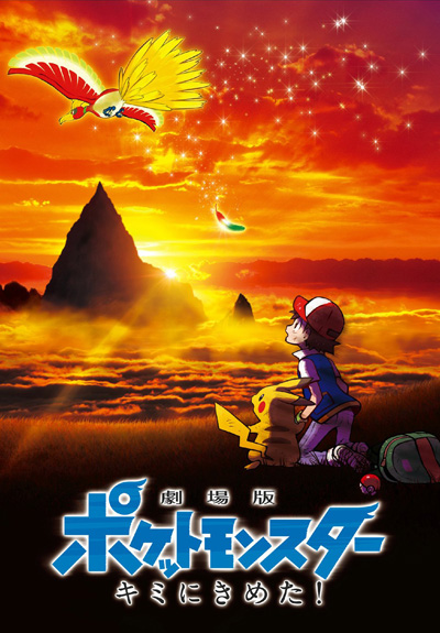 [BDRIP] Gekijouban Pocket Monsters: Kimi ni Kimeta! [劇場版 ポケットモンスター キミにきめた!] MOVIE 20 Alternative Titles English: Pokemon the Movie: I Choose You! Official Title 劇場版 ポケットモンスター キミにきめた! Type Movie Year 15.07.2017 […]