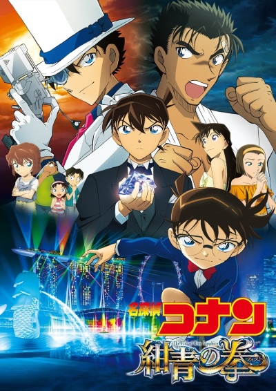 [BDRIP] Meitantei Conan: Konjou no Fist [名探偵コナン 紺青の拳[フィスト]] MOVIE Alternative Titles English: Detective Conan Movie 23: The Fist of Blue Sapphire Official Title 名探偵コナン 紺青の拳[フィスト] Type Movie Year 12.04.2019 *Uploaded […]