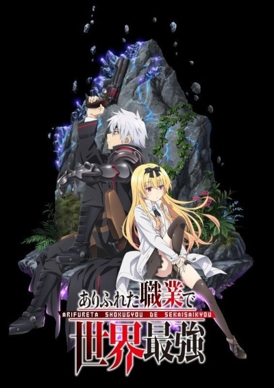 [TVRIP] Arifureta Shokugyou de Sekai Saikyou [ありふれた職業で世界最強] 第01-02話 Alternative Titles English: Arifureta: From Commonplace to World`s Strongest Official Title ありふれた職業で世界最強 Type TV Series, unknown number of episodes Year 08.07.2019 till […]