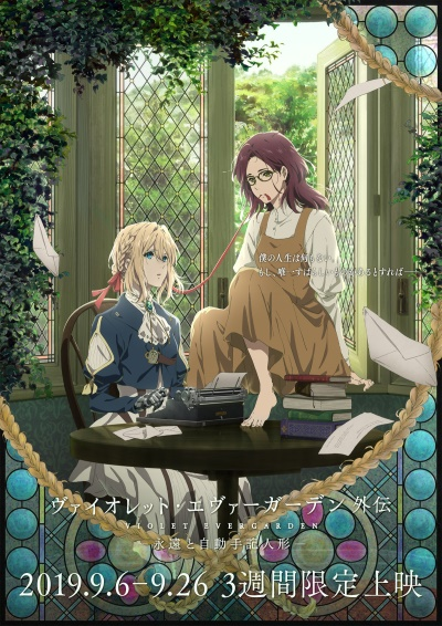 [BDRIP] Violet Evergarden Gaiden: Eien to Jidou Shuki Ningyou [ヴァイオレット・エヴァーガーデン 外伝~永遠と自動手記人形~] MOVIE Alternative Titles English: Violet Evergarden Gaiden: Eien to Jidou Shuki Ningyou Official Title ヴァイオレット・エヴァーガーデン 外伝~永遠と自動手記人形~ Type Movie Year […]