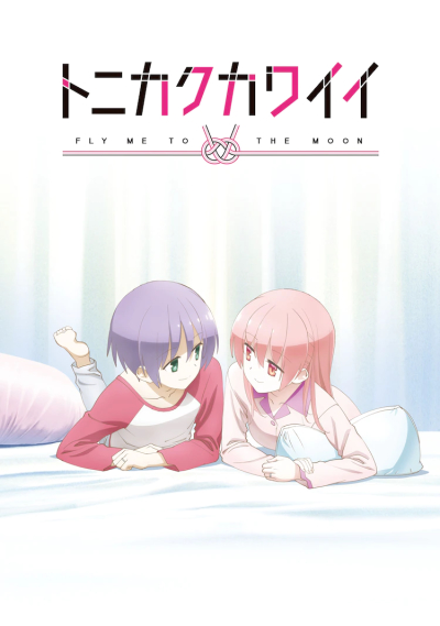 [DVDRIP] Tonikaku Kawaii: SNS [トニカクカワイイ ~SNS~] OVA Alternative Titles English: Tonikaku Kawaii: SNS Official Title トニカクカワイイ ~SNS~ Type OVA Year 18.08.2021 When Nasa is suddenly called in for some work, […]