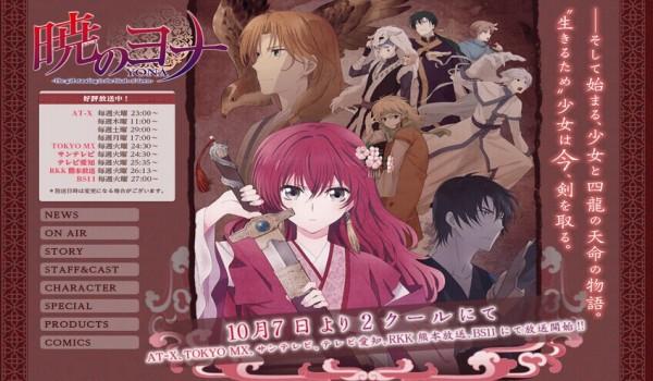 Akatsuki no Yona The Girl Standing in the Blush of Dawn
