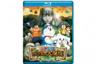 [BDMV][140806] Doraemon The Movie: Nobita in the New Haunts of Evil -Peko and the Five Explorers- 映画ドラえもん 新・のび太の大魔境 ~ペコと5人の探検隊~ Doraemon The Movie: Nobita in the New Haunts of Evil -Peko […]
