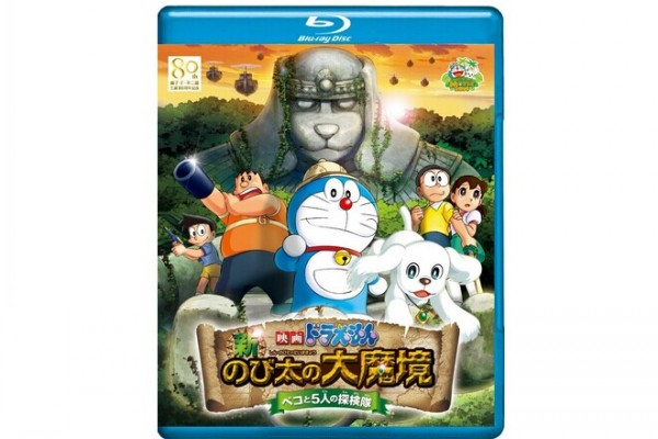 Doraemon The Movie Nobita in the New Haunts of Evil -Peko and the Five Explorers-