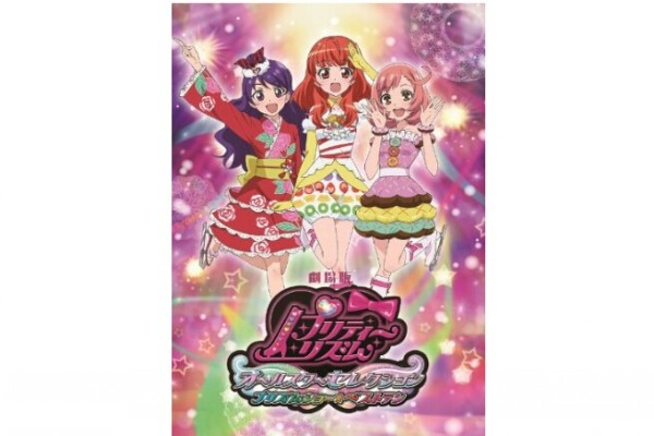 Gekijouban Pretty Rhythm All Star Selection Prism Show Best Ten Movie