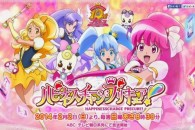 Title: [TVRIP] Happiness Charge Precure! [ハピネスチャージプリキュア!] 第01-48話 Anime Information Japanese Title: ハピネスチャージプリキュア! English Title: Happiness Charge Precure! Type: TV Series, unknown number of episodes Year: 02.02.2014 till ? Categories: – […]