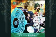 Title: [TVRIP] Hitsugi no Chaika: Avenging Battle [棺姫のチャイカ AVENGING BATTLE] 第01-10話 全 Anime Information Japanese Title: 棺姫のチャイカ AVENGING BATTLE English Title: Hitsugi no Chaika: Avenging Battle Type: TV Series, unknown […]