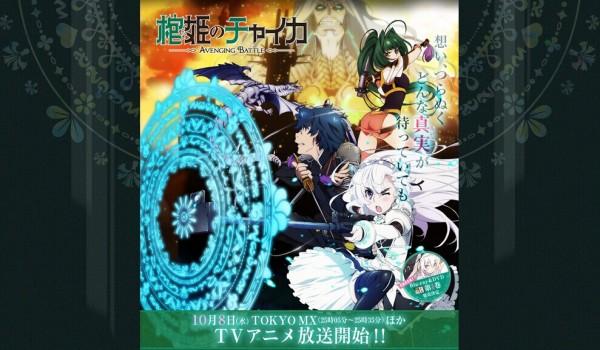 Hitsugi no Chaika Avenging Battle