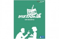 [BDISO][140806] Lupin III: The Castle of Cagliostro Movie ルパン三世 カリオストロの城 Lupin III: The Castle of Cagliostro Movie [BDISO][アニメ][140806] ルパン三世 カリオストロの城 [Blu-ray] Size:44.51 GB   1000MB / Part Info: http://www.amazon.co.jp/dp/B00J7HENT6 いつもありがとうございます! […]