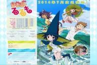 Title: [TVRIP] Majimoji Rurumo [まじもじるるも] 第01-12話 全 Anime Information Japanese Title: まじもじるるも English Title: Majimoji Rurumo Type: TV Series, unknown number of episodes Year: 09.07.2014 till ? Categories: Comedy, Ecchi, […]