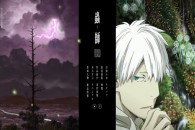 Title: [TVRIP] Mushishi Zoku Shou [蟲師 続章] 第01-10話 全 Anime Information Japanese Title: 蟲師 続章 (2014) English Title: Mushishi Zoku Shou (2014) Type: TV Series, unknown number of episodes Year: […]