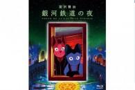 [BDMV][140530] Ginga Tetsudou no Yoru MOVIE 銀河鉄道の夜 Night On The Galactic Railroad [BDMV][アニメ][140530] 銀河鉄道の夜 [Blu-ray] Size: 36.33 GB | 1000MB / Part Info: http://www.amazon.co.jp/dp/B00IRUSUFC いつもありがとうございます! プレミアムアカウントの有効期限が切れたら、なるべく以下のリンクから新アカウントを購入して頂けませんか。 RapidGator -> http://rapidgator.net/account/registration/ref/22000 ANIMERSSご支援いただき、ありがとうございます。 […]