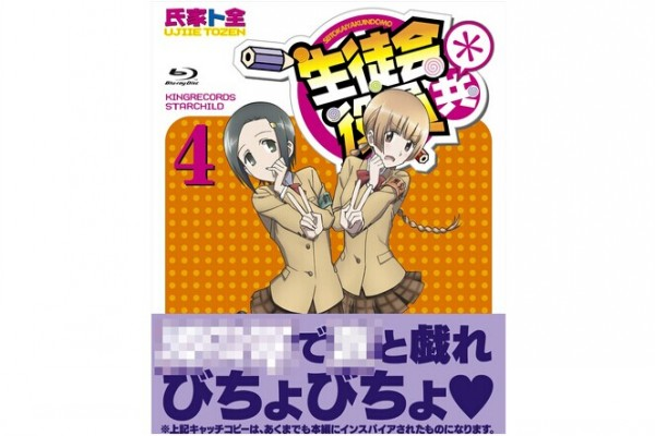 Seitokai Yakuindomo  VOL.04