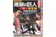Title: [TVRIP] Shingeki no Kyojin OAD [進撃の巨人 OAD] OVA 第3.5話 Anime Information Japanese Title: 進撃の巨人 OAD English Title: Shingeki no Kyojin OAD Type:OVA, 5 episodes Year: 09.12.2013 till 09.04.2015 Categories: […]