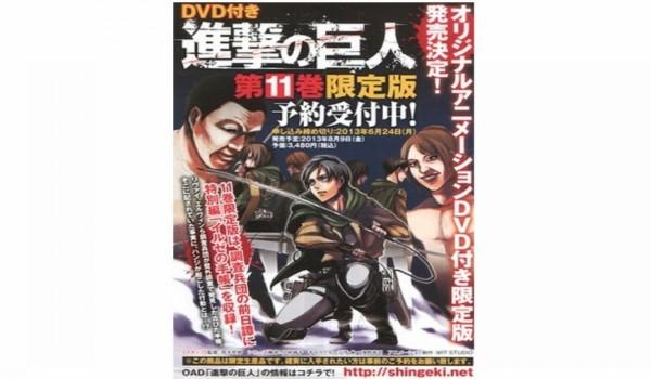 Shingeki no Kyojin OAD 3.5