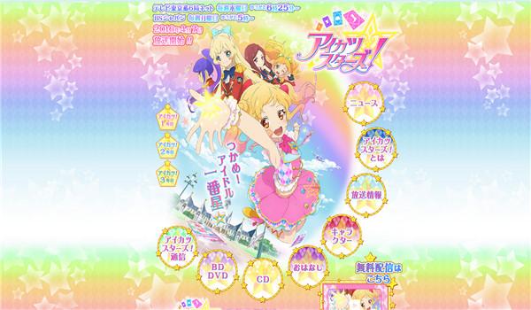 TVRIP Aikatsu Stars!