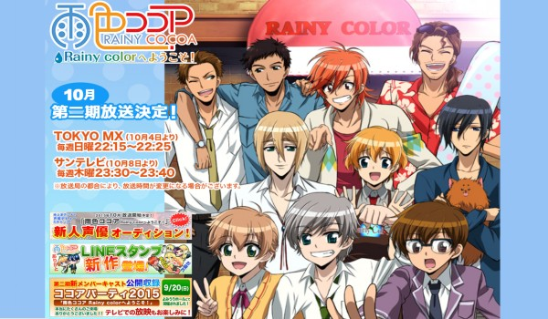TVRIP Ame-iro Cocoa Rainy Color e Youkoso