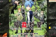 Title: [TVRIP] Assassination Classroom (2016) [暗殺教室 (2016)] 第01-25話 全 Anime Information Japanese Title: 暗殺教室 (2016) English Title: Assassination Classroom (2016) Type: TV Series, unknown number of episodes Year: 08.01.2016 till […]