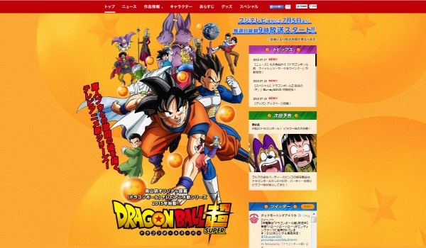 TVRIP Dragon Ball Super