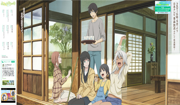 TVRIP Flying Witch