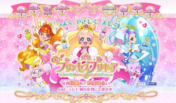 TVRIP Go! Princess Precure