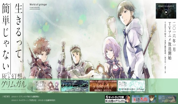 TVRIP Hai to Gensou no Grimgar