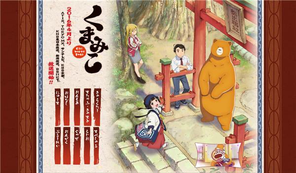 TVRIP Kumamiko Girl Meets Bear