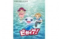 Title: [TVRIP] Pikaia! [ピカイア!] 第01-13話 全 Anime Information Japanese Title: ピカイア! English Title: Pikaia! Type: TV Series, unknown number of episodes Year: 29.04.2015 till ? Categories: kodomo, short episodes AniDB: […]