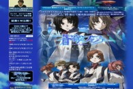 Title: [TVRIP] Soukyuu no Fafner – Exodus [蒼穹のファフナー Dead Aggressor EXODUS] 第01-13話 全 Anime Information Japanese Title: 蒼穹のファフナー Dead Aggressor EXODUS English Title: Soukyuu no Fafner – Exodus Type: TV […]