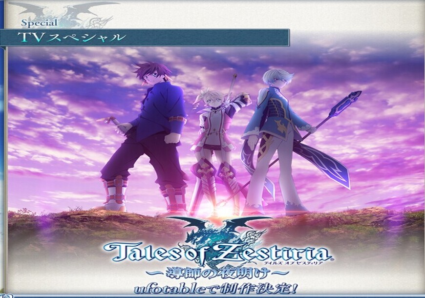 TVRIP] Tales of Zestiria Doushi no Yoake