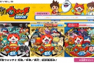 Title: [TVRIP] Youkai Watch [妖怪ウォッチ] 第53-196話 Anime Information Japanese Title: 妖怪ウォッチ English Title: Youkai Watch Type: TV Series, unknown number of episodes Year: 08.01.2014 till ? Categories: contemporary fantasy – […]