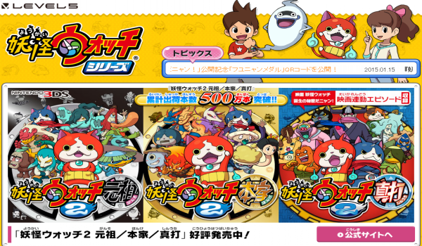TVRIP Youkai Watch
