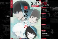 Title: [TVRIP] Zankyou no Terror [残響のテロル] 第01-11話 全 Anime Information Japanese Title: 残響のテロル English Title: Terror in Resonance Type: TV Series, unknown number of episodes Year: 05.07.2014 till ? Categories: […]