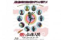 [BDMV][140402] The Burning Buddha Man MOVIE The Burning Buddha Man 燃える仏像人間 [BDMV][アニメ][140402] 燃える仏像人間 [Blu-ray] Size: 22.13 GB | 1000MB / Part Info: http://www.amazon.co.jp/dp/B00I3UWDK4 いつもありがとうございます! プレミアムアカウントの有効期限が切れたら、なるべく以下のリンクから新アカウントを購入して頂けませんか。 RapidGator -> http://rapidgator.net/account/registration/ref/22000 ANIMERSSご支援いただき、ありがとうございます。 すべてRARファイルは3%回収記録を添加した。 […]